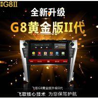 飞歌G8黄金版二代 安卓大屏DVD导航一体机 专车专用