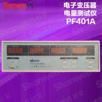 威博 PF401A 变压器电量测试仪 电参数测试仪变压器综合测试仪