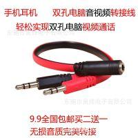 单孔电脑耳机麦克风二合一线 耳麦2合1转接头转换器分线器一分二