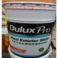 大量促销多乐士漆 多乐士专业弹性外墙漆 8600 工程漆 环保油漆涂料20L