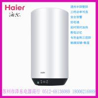 海尔电热水器 ES50V-U1(E) 50L 储水 立式 电热水器