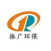 重庆振广环保设备有限公司
