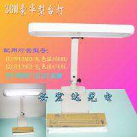 日本原装进口36W三波长镜片瑕疵检测灯FPL36EX-N电子产品检测台灯
