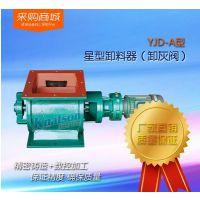 YJD星型卸料器 星型卸灰阀 电动卸料器 叶轮给料机