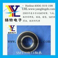 【SMT轴承】、SMT轴承供应、SMT轴承特价、扬铃电子