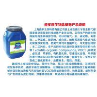 上海供应垃圾中转站用除臭液剂13262981149