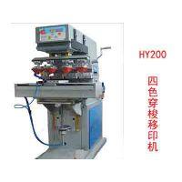 HY200四色穿梭移印机