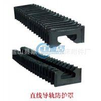 供应柔性风琴式导轨防护罩/防护套/其他机床附件