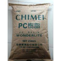 PC/台湾奇美/PC-110 透明级,高抗冲 聚碳酸酯PC 塑胶原料