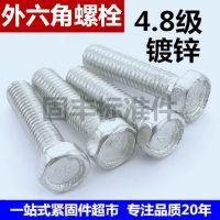 M8*16-8*100 凹脑外六角螺栓 镀锌外六角螺丝 厂家供应