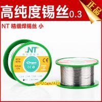 NT耐特0.3mm 高纯度锡丝 免清洗 焊接专用焊锡丝 小卷