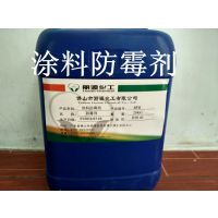 供应丽源BFB水性涂料防霉剂 环保型不含甲醛 高效干膜防霉剂