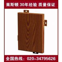 广州莱斯顿木纹铝单板,仿木纹铝单板厂家直销
