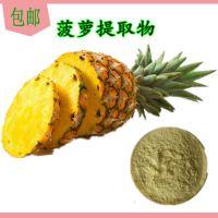 菠萝提取物 甘肃大量现货 优质高品质厂家直销 现货 包邮