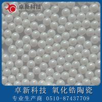 供应 卓新陶瓷 氧化锆珠 砂磨机专用磨料 型号齐全 价格优惠