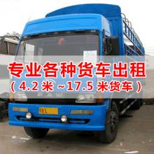 深圳南山到镇江、大货车出租17米平板车