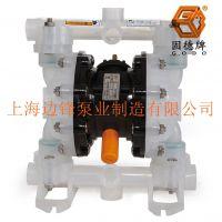 聊城隔膜泵QBY3-25SFFF工程塑料材质山东固德牌隔膜泵防爆耐酸碱耐腐蚀