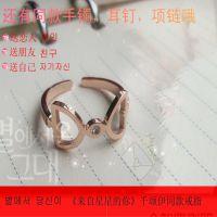 来自星星的你千颂伊同款 钛钢玫瑰金戒指  开口戒指 一件代发