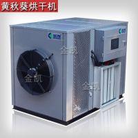 黄秋葵烘干机 黄秋葵空气能烘干厂家  PLC自动控制  多功能选择