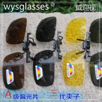 【品牌】偏光夜视镜 男女近视眼镜夹片 司机镜 墨镜太阳镜