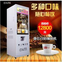 商佳供应咖啡自动售货机,微咖支持在线支付