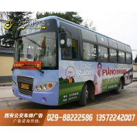 西安公交车体广告发布公司,黄金线路,精准投放!