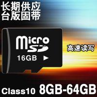 micro sd 闪存卡tf8g16g32g64g手机内存卡 class10高速数码储存卡