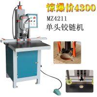 MZ4211 木工机械 单头铰链钻 合页钻 铰链机 钻孔机 铰链 开孔机