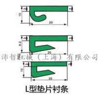 BEZEL L型垫条 摩擦耐磨条 衬条 尼龙压条 型号齐全 气雾剂灌装机