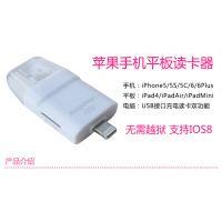苹果6手机U盘多功能读卡器 iphone5S苹果伴侣U盘ipad air读卡器