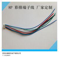 供应环保8P1.25 小端子线 1007#28 电子线 线束 【可加工定制】