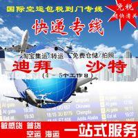 对讲机电池平衡车空运到迪拜的价格是多少?中国到迪拜快递专线