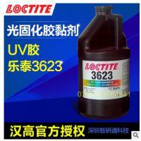 进口乐泰3623胶水 美国loctite3623UV胶 紫外线固化胶 玻璃无影胶