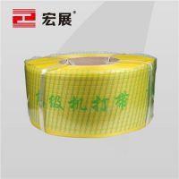 宏二(宏展)包装参展热品(图)|PP打包带价格|PP打包带