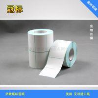 美国 艾利三防热敏材质的标签纸 快递电子面单热敏纸 可定制