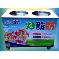武汉市菱锐牌双锅炒冰机哪里有卖 炒冰机价格