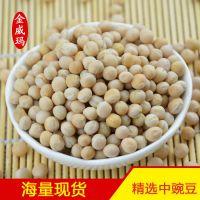 精选豌豆 白豌豆 中粒豌豆 五谷杂粮食品豆馅原料 金威玛