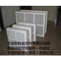 机房空调过滤网类型与选型