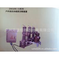 ZW32-12/630-20真空断路器(铁壳,手动,不带隔离