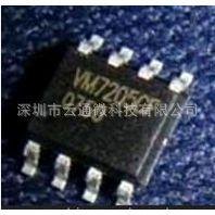 VM7205 高精度4.2V单节锂离子 锂聚合物电池充电器