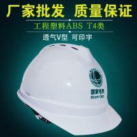 电力电工类国家电网安全帽 苏电之星SD-98工程塑料ABS材质防护帽可印字