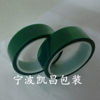 宁波KC高温胶带厂家 耐高温绿胶 PET高温胶带批发