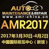 AMR2017 第67届北京国际汽保展览会暨汽车美容快修连锁经营展
