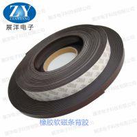东莞展洋专业制作橡胶磁,可背胶,可冲型各种规格