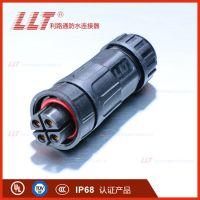 LLT-利路通M19-4针航空插头,LED接线头,LED防水公母接头,dc插头公母座对接,公母对插头