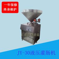 厂家正盈直销自动香肠灌肠机双口液压灌肠机JY-30