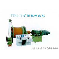 河南绞车生产厂家JTP型JTP-1.2×1.0矿用绞车