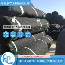 宁安温室大棚棉被品质质量