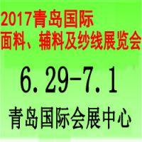 2017第19届中国(青岛)国际面料、辅料及纱线展览会