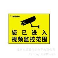 安防监控警示贴纸 内有监控摄像头贴纸标牌监控贴 特价批发